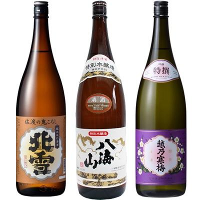 北雪 佐渡の鬼ころし 超大辛口 1.8Lと八海山 特別本醸造 1.8L と 越乃寒梅 特撰 吟醸 1.8L 日本酒 3本 飲み比べセット