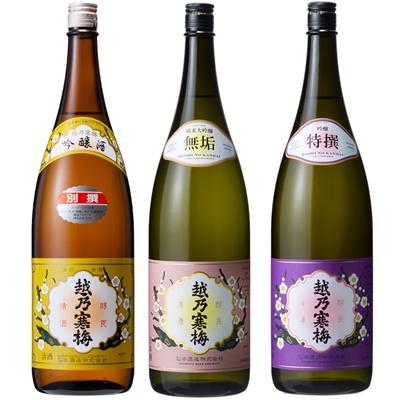 越乃寒梅 別撰吟醸 1.8Lと越乃寒梅 無垢 純米大吟醸 1.8L と 越乃寒梅 特撰 吟醸 1.8L 日本酒 3本 飲み比べセット