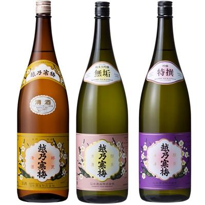 越乃寒梅 白ラベル 1.8Lと越乃寒梅 無垢 純米大吟醸 1.8L と 越乃寒梅 特撰 吟醸 1.8L 日本酒 3本 飲み比べセット