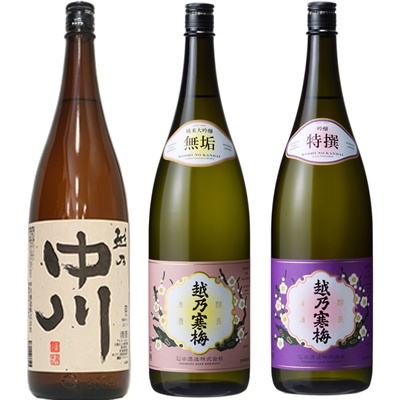 越乃中川 1.8Lと越乃寒梅 無垢 純米大吟醸 1.8L と 越乃寒梅 特撰 吟醸 1.8L 日本酒 3本 飲み比べセット
