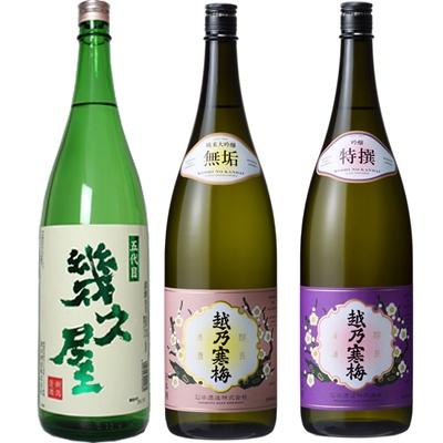 五代目 幾久屋 1.8Lと越乃寒梅 無垢 純米大吟醸 1.8L と 越乃寒梅 特撰 吟醸 1.8L 日本酒 3本 飲み比べセット