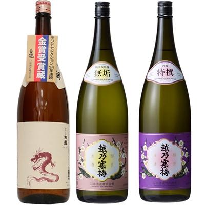白龍 新潟純米吟醸 龍ラベル 1.8Lと越乃寒梅 無垢 純米大吟醸 1.8L と 越乃寒梅 特撰 吟醸 1.8L 日本酒 3
