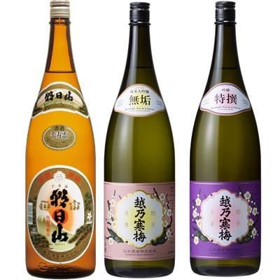 朝日山 千寿盃 1.8Lと越乃寒梅 無垢 純米大吟醸 1.8L と 越乃寒梅 特撰 吟醸 1.8L 日本酒 3本 飲み比べセット