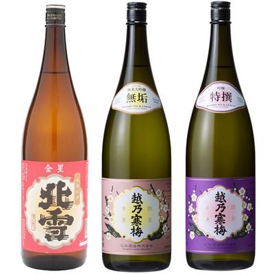 北雪 金星 無糖酒 1.8Lと越乃寒梅 無垢 純米大吟醸 1.8L と 越乃寒梅 特撰 吟醸 1.8L 日本酒 3本 飲み比べセット