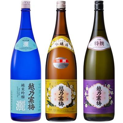 越乃寒梅 灑 純米吟醸 1.8Lと越乃寒梅 別撰吟醸 1.8L と 越乃寒梅 特撰 吟醸 1.8L 日本酒 3本 飲み比べセット