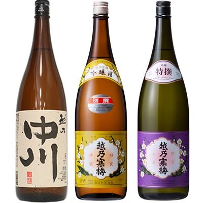 越乃中川 1.8Lと越乃寒梅 別撰吟醸 1.8L と 越乃寒梅 特撰 吟醸 1.8L 日本酒 3