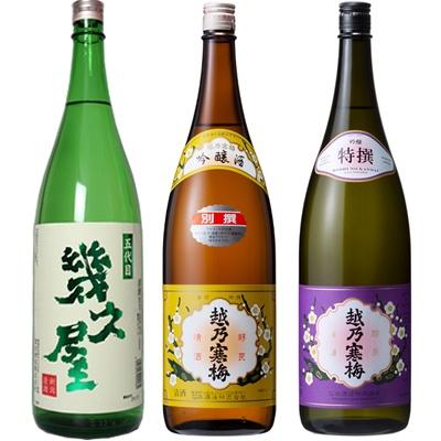 五代目 幾久屋 1.8Lと越乃寒梅 別撰吟醸 1.8L と 越乃寒梅 特撰 吟醸 1.8L 日本酒 3本 飲み比べセット