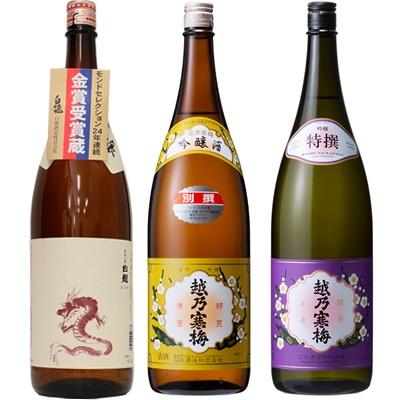 白龍 新潟純米吟醸 龍ラベル 1.8Lと越乃寒梅 別撰吟醸 1.8L と 越乃寒梅 特撰 吟醸 1.8L 日本酒 3本 飲み比べセット