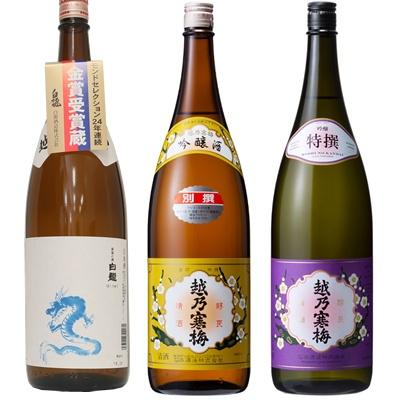 白龍 龍ラベル からくち1.8Lと越乃寒梅 別撰吟醸 1.8L と 越乃寒梅 特撰 吟醸 1.8L 日本酒 3本 飲み比べセット