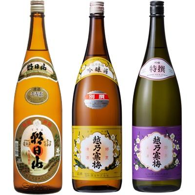 朝日山 千寿盃 1.8Lと越乃寒梅 別撰吟醸 1.8L と 越乃寒梅 特撰 吟醸 1.8L 日本酒 3本 飲み比べセット