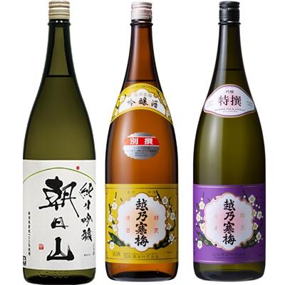 朝日山 純米吟醸 1.8Lと越乃寒梅 別撰吟醸 1.8L と 越乃寒梅 特撰 吟醸 1.8L 日本酒 3本 飲み比べセット