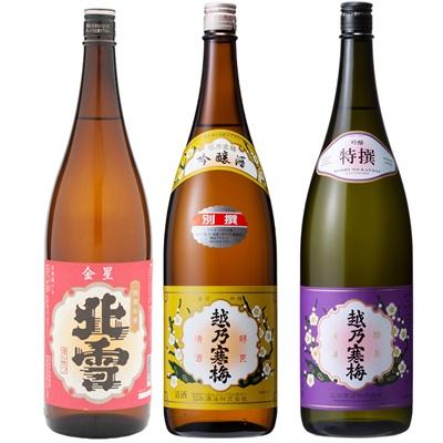 北雪 金星 無糖酒 1.8Lと越乃寒梅 別撰吟醸 1.8L と 越乃寒梅 特撰 吟醸 1.8L 日本酒 3本 飲み比べセット