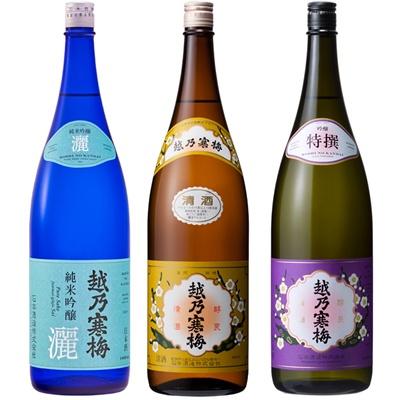 越乃寒梅 灑 純米吟醸 1.8Lと越乃寒梅 白ラベル 1.8L と 越乃寒梅 特撰 吟醸 1.8L 日本酒 3本 飲み比べセット