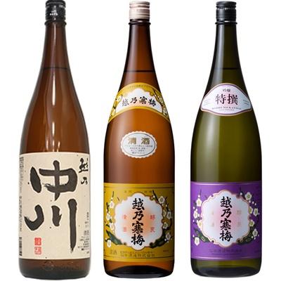 越乃中川 1.8Lと越乃寒梅 白ラベル 1.8L と 越乃寒梅 特撰 吟醸 1.8L 日本酒 3