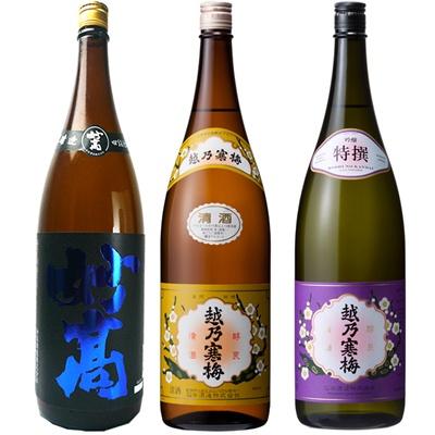 妙高 旨口四段仕込 本醸造 1.8Lと越乃寒梅 白ラベル 1.8L と 越乃寒梅 特撰 吟醸 1.8L 日本酒 3本 飲み比べセット