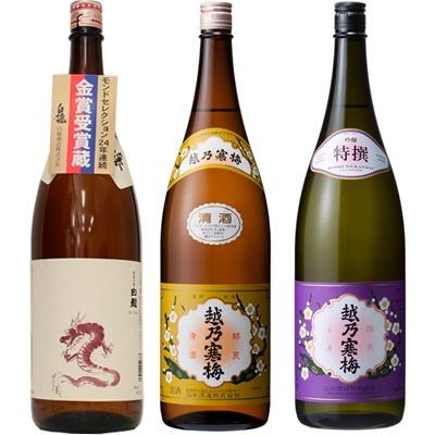 白龍 新潟純米吟醸 龍ラベル 1.8Lと越乃寒梅 白ラベル 1.8L と 越乃寒梅 特撰 吟醸 1.8L 日本酒 3本 飲み比べセット