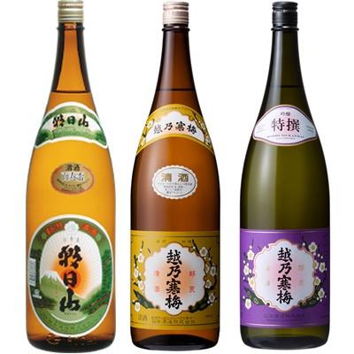 朝日山 百寿盃 1.8Lと越乃寒梅 白ラベル 1.8L と 越乃寒梅 特撰 吟醸 1.8L 日本酒 3本 飲み比べセット