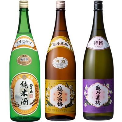 朝日山 純米酒 1.8Lと越乃寒梅 白ラベル 1.8L と 越乃寒梅 特撰 吟醸 1.8L 日本酒 3本 飲み比べセット
