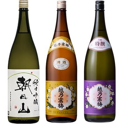 朝日山 純米吟醸 1.8Lと越乃寒梅 白ラベル 1.8L と 越乃寒梅 特撰 吟醸 1.8L 日本酒 3