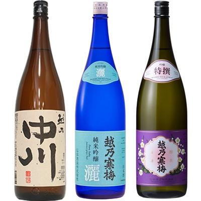 越乃中川 1.8Lと越乃寒梅 灑 純米吟醸 1.8L と 越乃寒梅 特撰 吟醸 1.8L 日本酒 3本 飲み比べセット