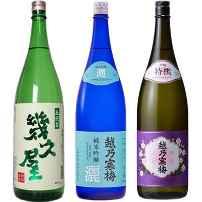 五代目 幾久屋 1.8Lと越乃寒梅 灑 純米吟醸 1.8L と 越乃寒梅 特撰 吟醸 1.8L 日本酒 3本 飲み比べセット