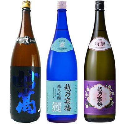 妙高 旨口四段仕込 本醸造 1.8Lと越乃寒梅 灑 純米吟醸 1.8L と 越乃寒梅 特撰 吟醸 1.8L 日本酒 3本 飲み比べセット
