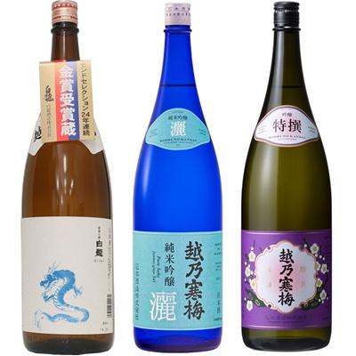 白龍 龍ラベル からくち1.8Lと越乃寒梅 灑 純米吟醸 1.8L と 越乃寒梅 特撰 吟醸 1.8L 日本酒 3本 飲み比べセット