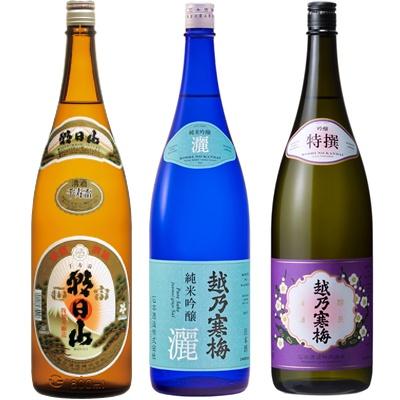 朝日山 千寿盃 1.8Lと越乃寒梅 灑 純米吟醸 1.8L と 越乃寒梅 特撰 吟醸 1.8L 日本酒 3本 飲み比べセット