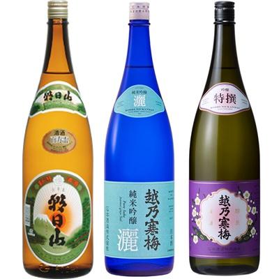 朝日山 百寿盃 1.8Lと越乃寒梅 灑 純米吟醸 1.8L と 越乃寒梅 特撰 吟醸 1.8L 日本酒 3本 飲み比べセット