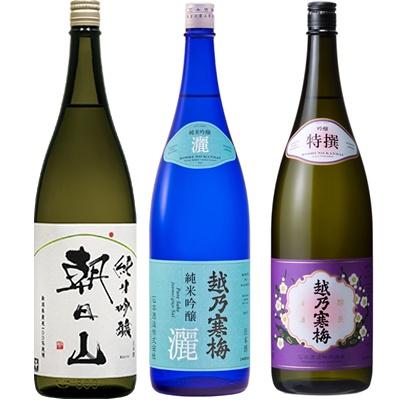 朝日山 純米吟醸 1.8Lと越乃寒梅 灑 純米吟醸 1.8L と 越乃寒梅 特撰 吟醸 1.8L 日本酒 3本 飲み比べセット