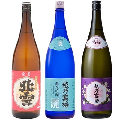 北雪 金星 無糖酒 1.8Lと越乃寒梅 灑 純米吟醸 1.8L と 越乃寒梅 特撰 吟醸 1.8L 日本酒 3