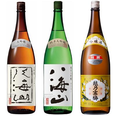 八海山 吟醸 1.8Lと八海山 純米吟醸 1.8L と 越乃寒梅 別撰吟醸 1.8L 日本酒 3本 飲み比べセット