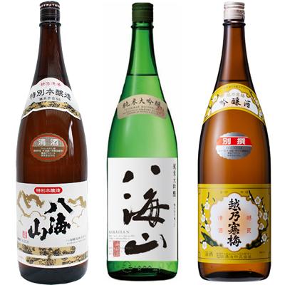 八海山 特別本醸造 1.8Lと八海山 純米吟醸 1.8L と 越乃寒梅 別撰吟醸 1.8L 日本酒 3本 飲み比べセット