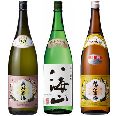 越乃寒梅 無垢 純米大吟醸 1.8Lと八海山 純米吟醸 1.8L と 越乃寒梅 別撰吟醸 1.8L 日本酒 3本 飲み比べセット