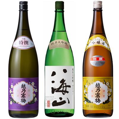 越乃寒梅 特撰 吟醸 1.8Lと八海山 純米吟醸 1.8L と 越乃寒梅 別撰吟醸 1.8L 日本酒 3本 飲み比べセット