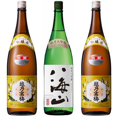越乃寒梅 別撰吟醸 1.8Lと八海山 純米吟醸 1.8L と 越乃寒梅 別撰吟醸 1.8L 日本酒 3本 飲み比べセット