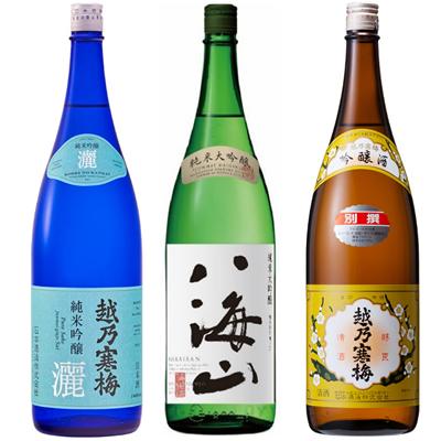 越乃寒梅 灑 純米吟醸 1.8Lと八海山 純米吟醸 1.8L と 越乃寒梅 別撰吟醸 1.8L 日本酒 3本 飲み比べセット