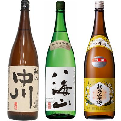 越乃中川 1.8Lと八海山 純米吟醸 1.8L と 越乃寒梅 別撰吟醸 1.8L 日本酒 3本 飲み比べセット