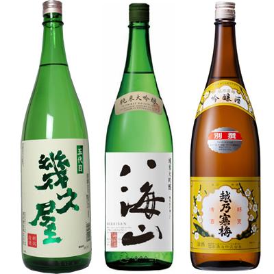 五代目 幾久屋 1.8Lと八海山 純米吟醸 1.8L と 越乃寒梅 別撰吟醸 1.8L 日本酒 3本 飲み比べセット