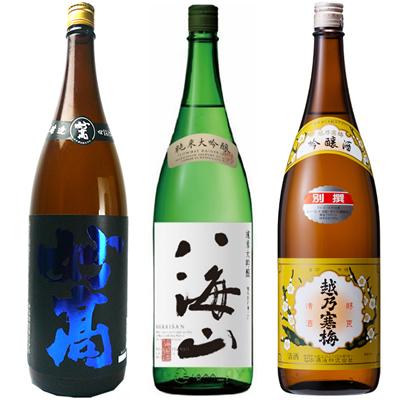 妙高 旨口四段仕込 本醸造 1.8Lと八海山 純米吟醸 1.8L と 越乃寒梅 別撰吟醸 1.8L 日本酒 3本 飲み比べセット