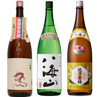 白龍 新潟純米吟醸 龍ラベル 1.8Lと八海山 純米吟醸 1.8L と 越乃寒梅 別撰吟醸 1.8L 日本酒 3本 飲み比べセット