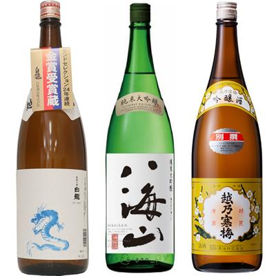 白龍 龍ラベル からくち1.8Lと八海山 純米吟醸 1.8L と 越乃寒梅 別撰吟醸 1.8L 日本酒 3本 飲み比べセット