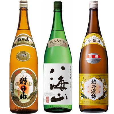 朝日山 千寿盃 1.8Lと八海山 純米吟醸 1.8L と 越乃寒梅 別撰吟醸 1.8L 日本酒 3本 飲み比べセット