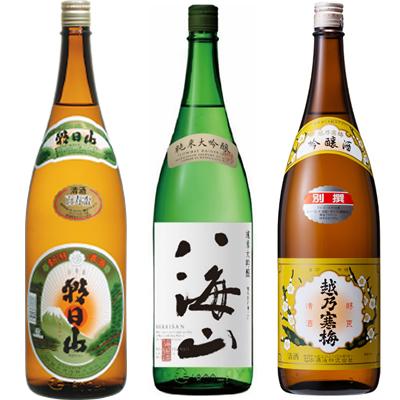 朝日山 百寿盃 1.8Lと八海山 純米吟醸 1.8L と 越乃寒梅 別撰吟醸 1.8L 日本酒 3本 飲み比べセット