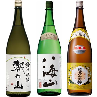 朝日山 純米吟醸 1.8Lと八海山 純米吟醸 1.8L と 越乃寒梅 別撰吟醸 1.8L 日本酒 3本 飲み比べセット