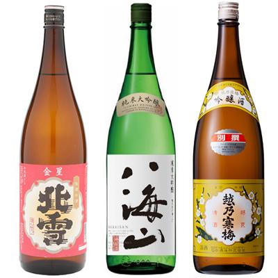 北雪 金星 無糖酒 1.8Lと八海山 純米吟醸 1.8L と 越乃寒梅 別撰吟醸 1.8L 日本酒 3本 飲み比べセット