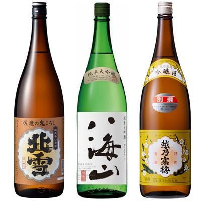 北雪 佐渡の鬼ころし 超大辛口 1.8Lと八海山 純米吟醸 1.8L と 越乃寒梅 別撰吟醸 1.8L 日本酒 3本 飲み比べセット