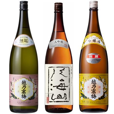 越乃寒梅 無垢 純米大吟醸 1.8Lと八海山 吟醸 1.8L と 越乃寒梅 別撰吟醸 1.8L 日本酒 3本 飲み比べセット