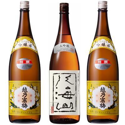 越乃寒梅 別撰吟醸 1.8Lと八海山 吟醸 1.8L と 越乃寒梅 別撰吟醸 1.8L 日本酒 3本 飲み比べセット