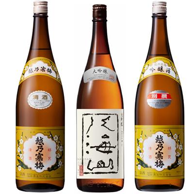 越乃寒梅 白ラベル 1.8Lと八海山 吟醸 1.8L と 越乃寒梅 別撰吟醸 1.8L 日本酒 3本 飲み比べセット